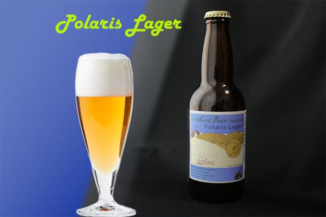 鎌倉ビール特別醸造 ポラリスラガー 6本セット