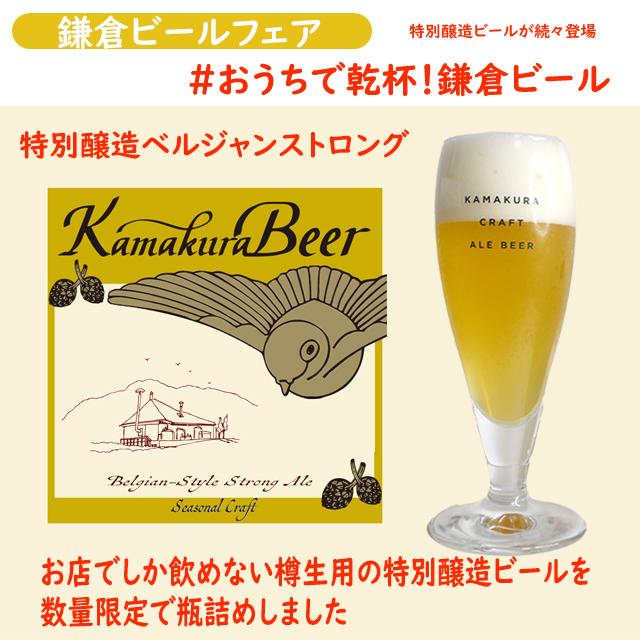 鎌倉ビールベルジャンストロング商品説明