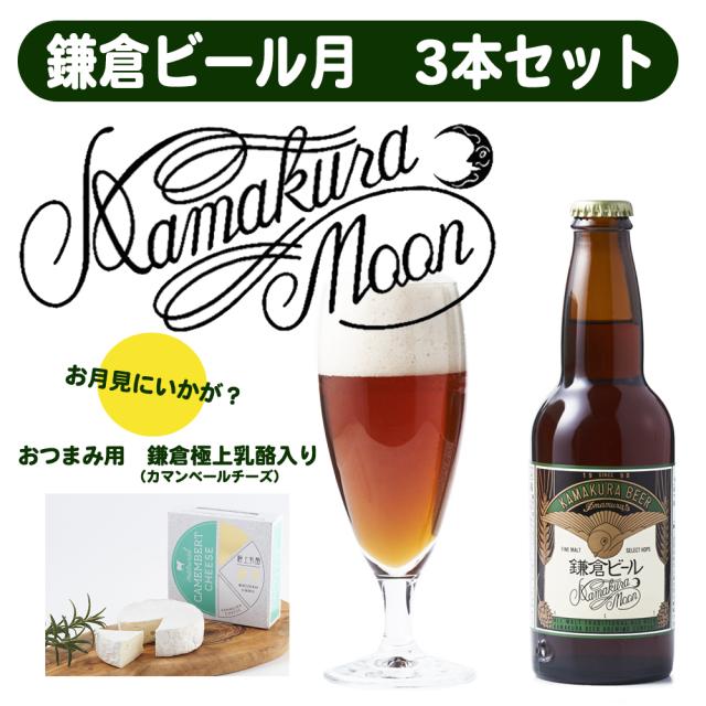 お急ぎ便*家呑み応援最短お届け*鎌倉ビールお月見セット
