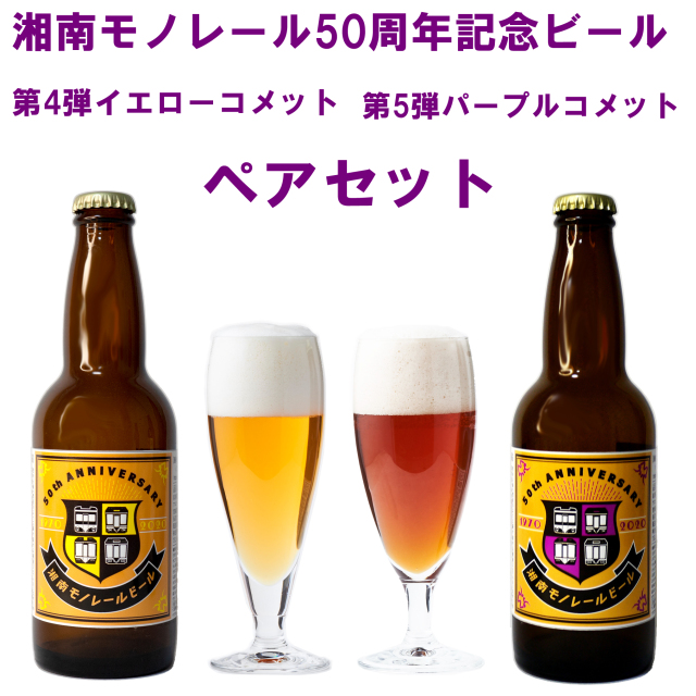 湘南モノレールビール