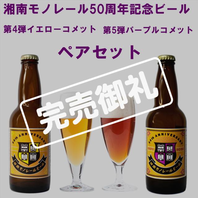湘南モノレールビール イエローコメット パープルコメット
