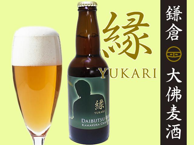 鎌倉大佛麦酒縁