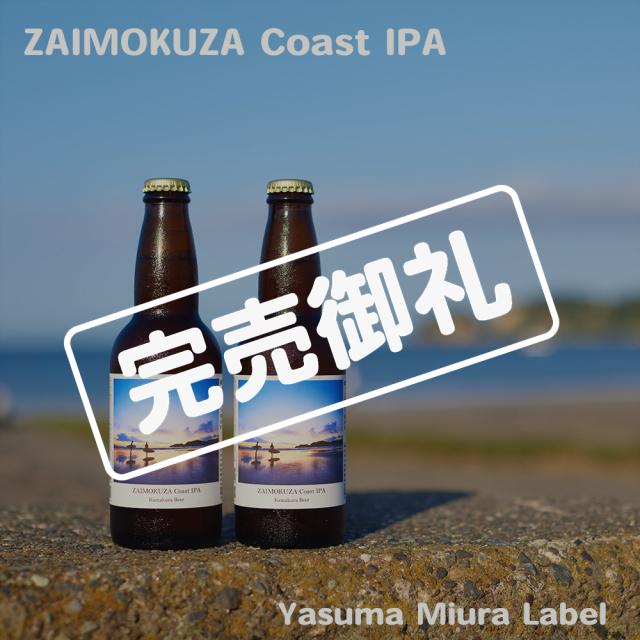 材木座ビール
