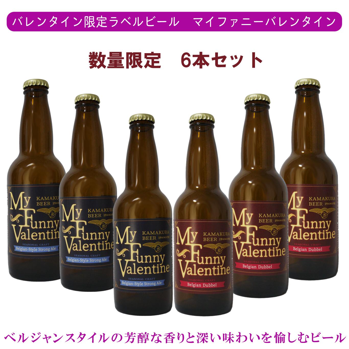 鎌倉ビールバレンタインビール2021
