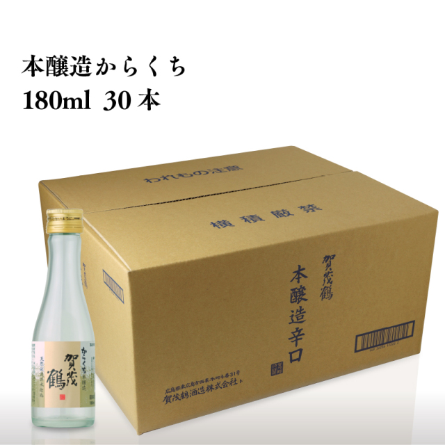 【30本セット】本醸造からくち 180ml
