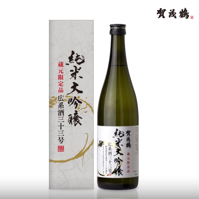 純米大吟醸50%広系酒33号 720ml【賀茂鶴メンバーズ限定】