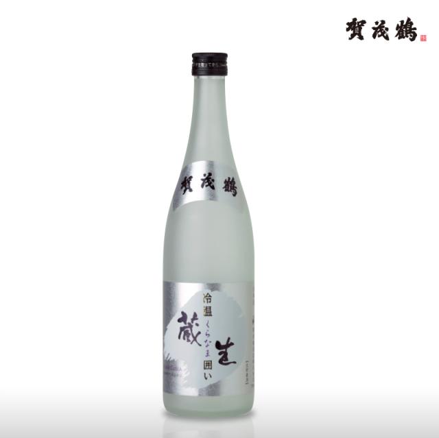 生貯蔵酒 冷温「蔵生」囲い 720ml