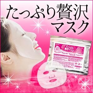 【44%OFF!】 Koiina コイーナ たっぷり贅沢マスク 36枚入 ※ポイント併用不可