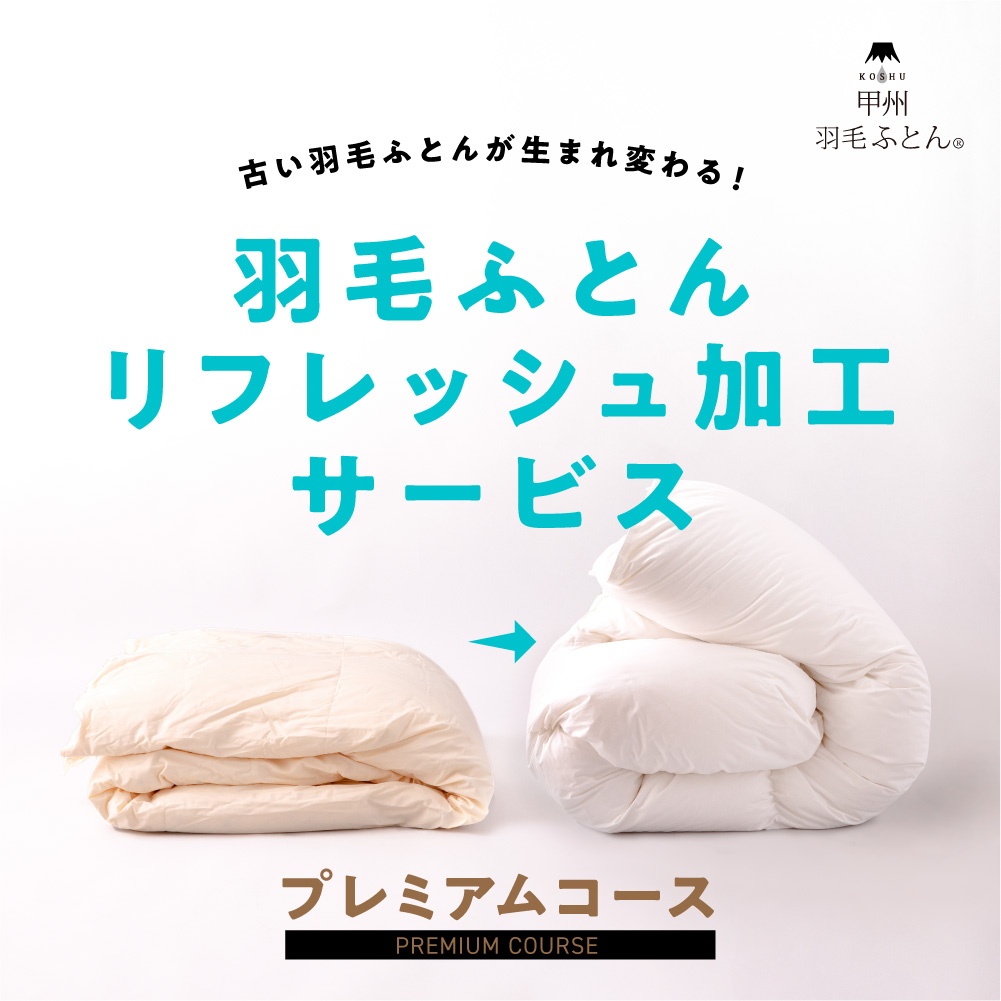100s羽毛リフレッシュ加工【プレミアムコース】