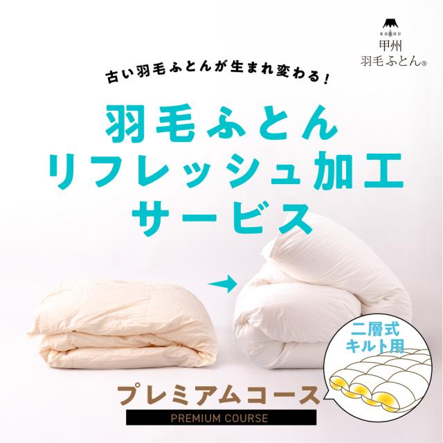 100s羽毛リフレッシュ加工(二層式仕様)【プレミアムコース】