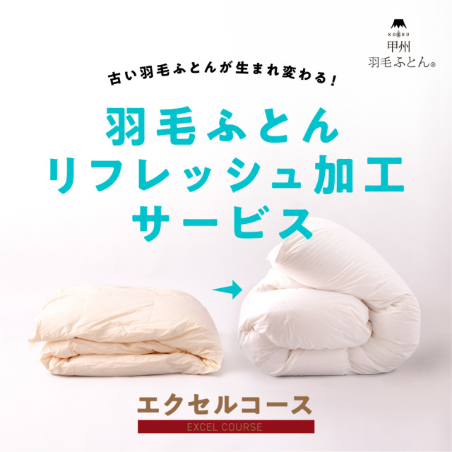 60s羽毛リフレッシュ加工【エクセルコース】