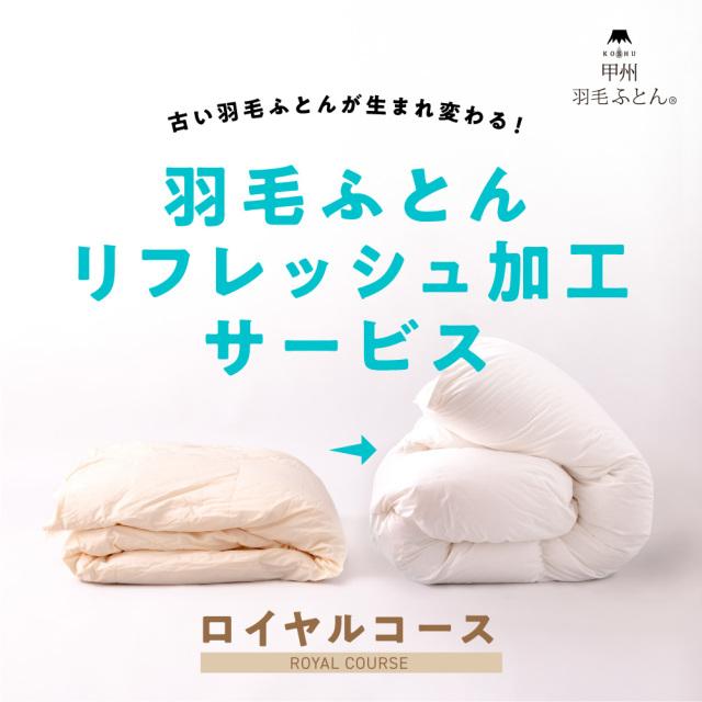 80s羽毛リフレッシュ加工【ロイヤルコース】