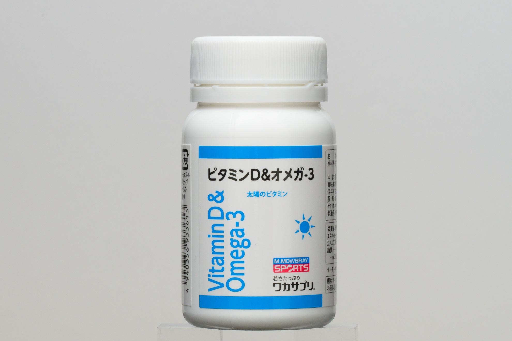 ワカサプリ×M.MOWBRAY SPORTS ビタミンD&オメガ3
