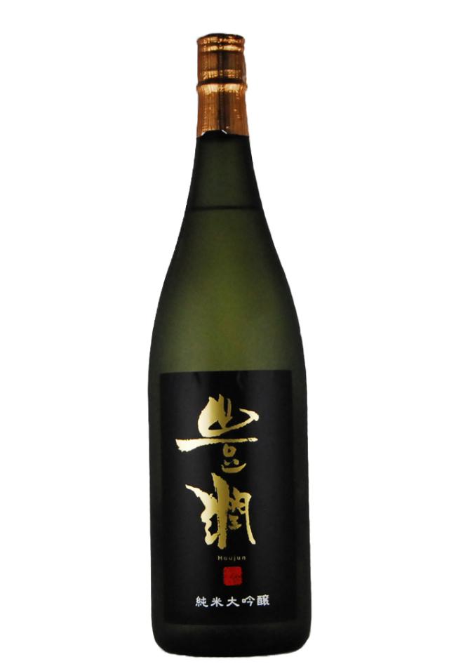 豊潤 純米大吟醸(1800ml)
