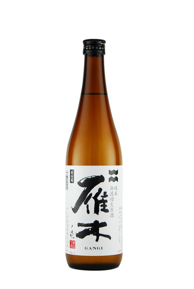 雁木 純米 無濾過生原酒(720ml)