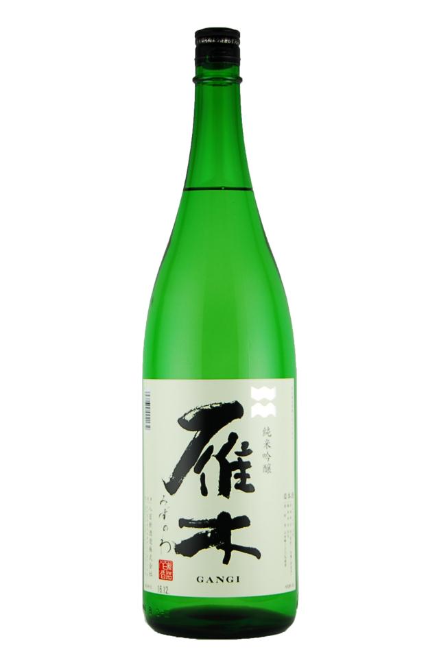 雁木 純米吟醸(1800ml)