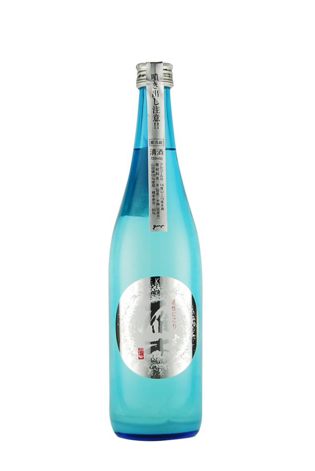 雁木 活性にごり 発泡生原酒(720ml)