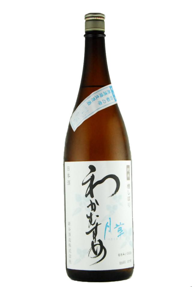 わかむすめ 月草 純米 無濾過生原酒(1800ml)