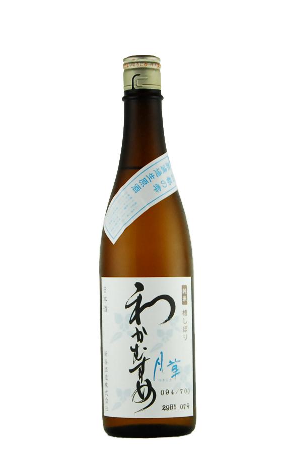 わかむすめ 月草 純米 無濾過生原酒(720ml)
