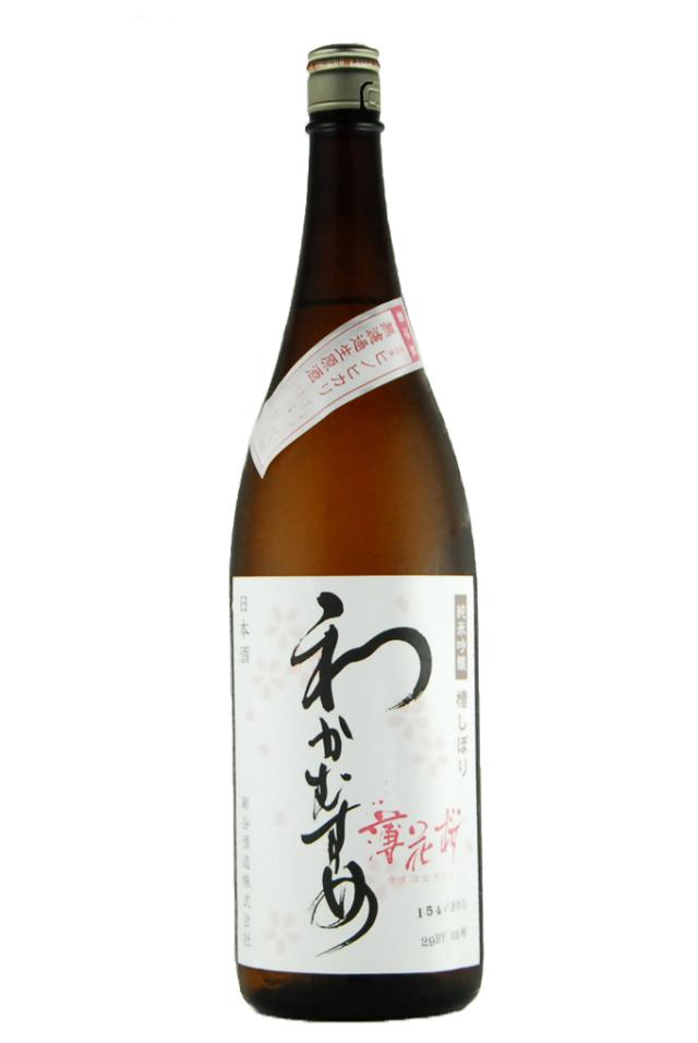 わかむすめ 純米吟醸 生源酒薄花桜(1800ml)