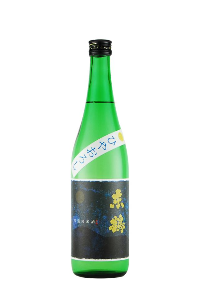 東鶴 特別純米酒 ひやおろし(720ml)