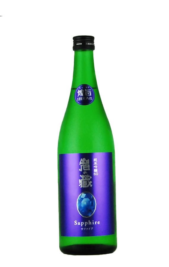 岩の蔵 純米吟醸50 サファイヤ(720ml)