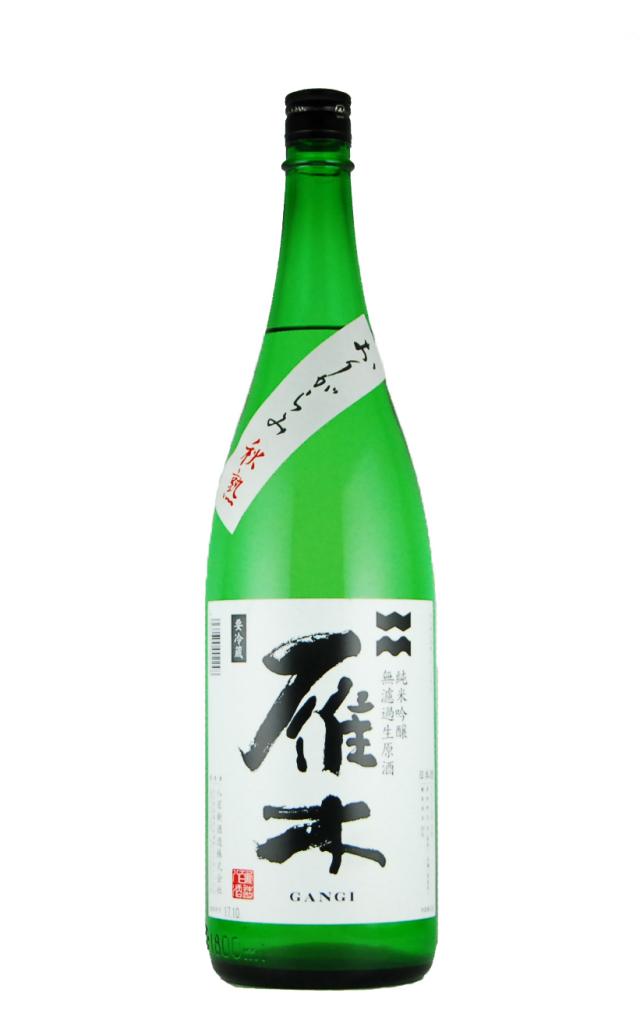 雁木 純米 秋熟おりがらみ(1800ml)