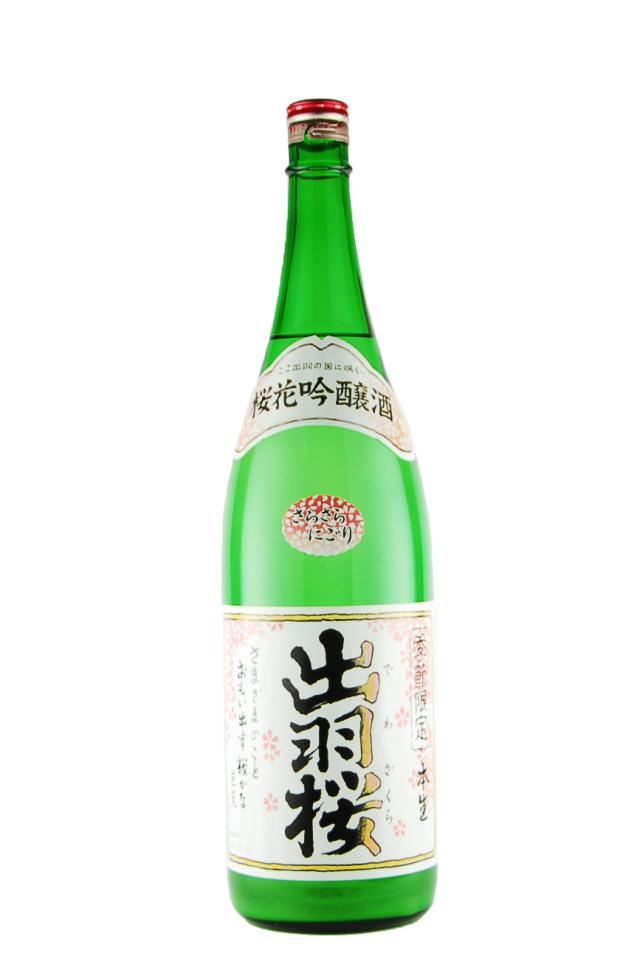 出羽桜 桜花吟醸酒 さらさらにごり(1800ml)
