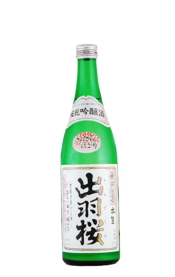 出羽桜 桜花吟醸酒 さらさらにごり(720ml)