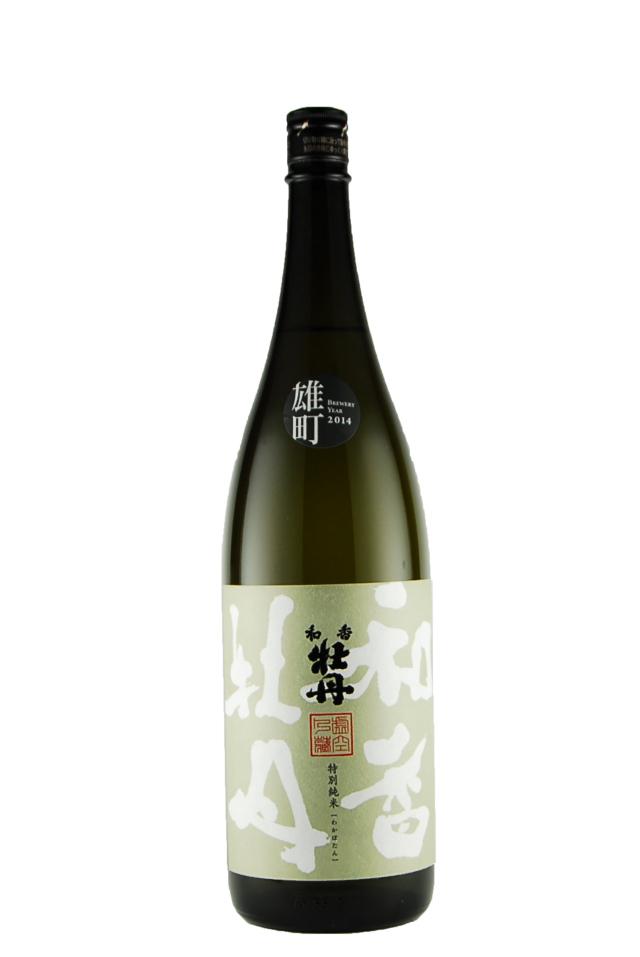 和香牡丹 特別純米 雄町(1800ml)