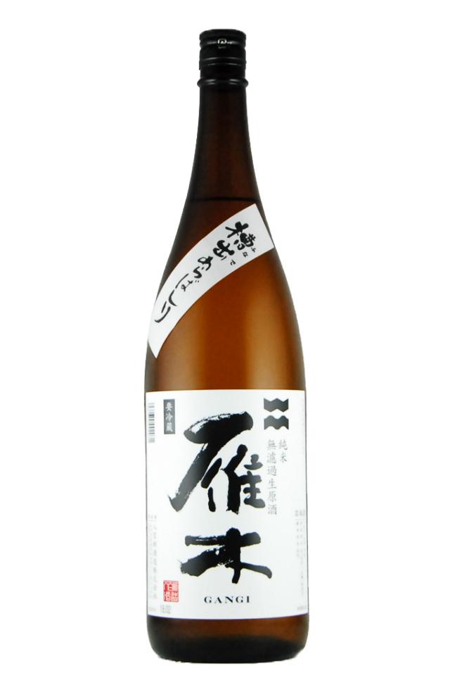 雁木 純米 無濾過生原酒 槽出あらばしり(1800ml)