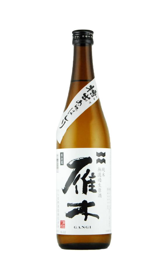 雁木 純米 無濾過生原酒 槽出あらばしり(720ml)