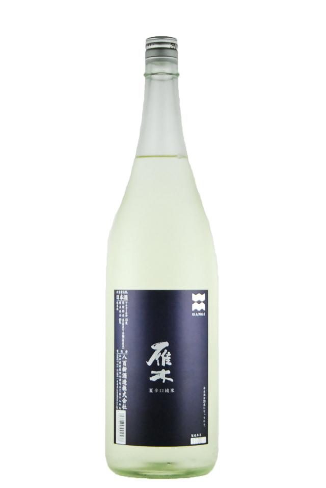 雁木 夏 辛口純米(1800ml)