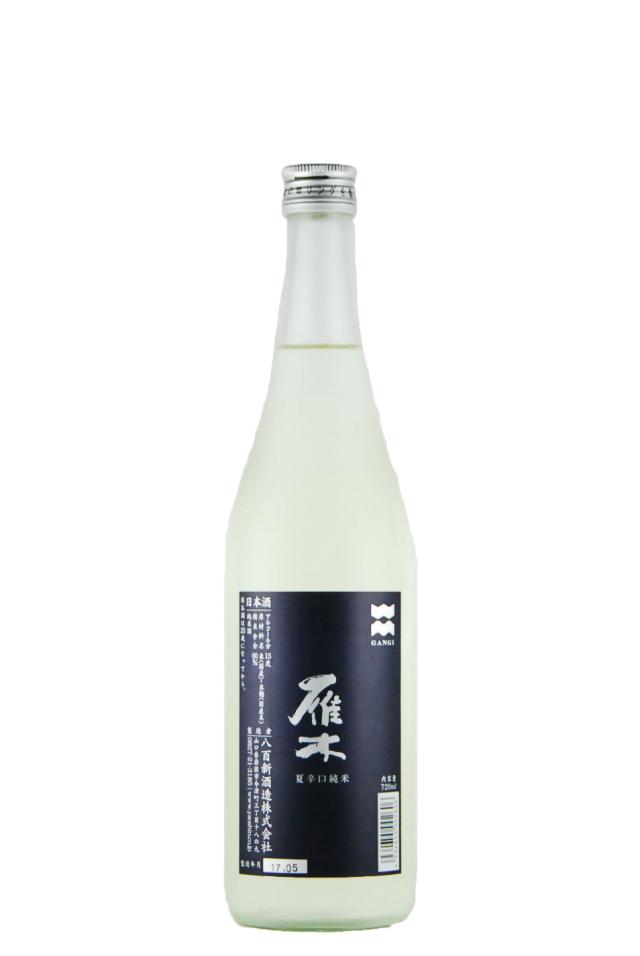 雁木 夏 辛口純米(720ml)