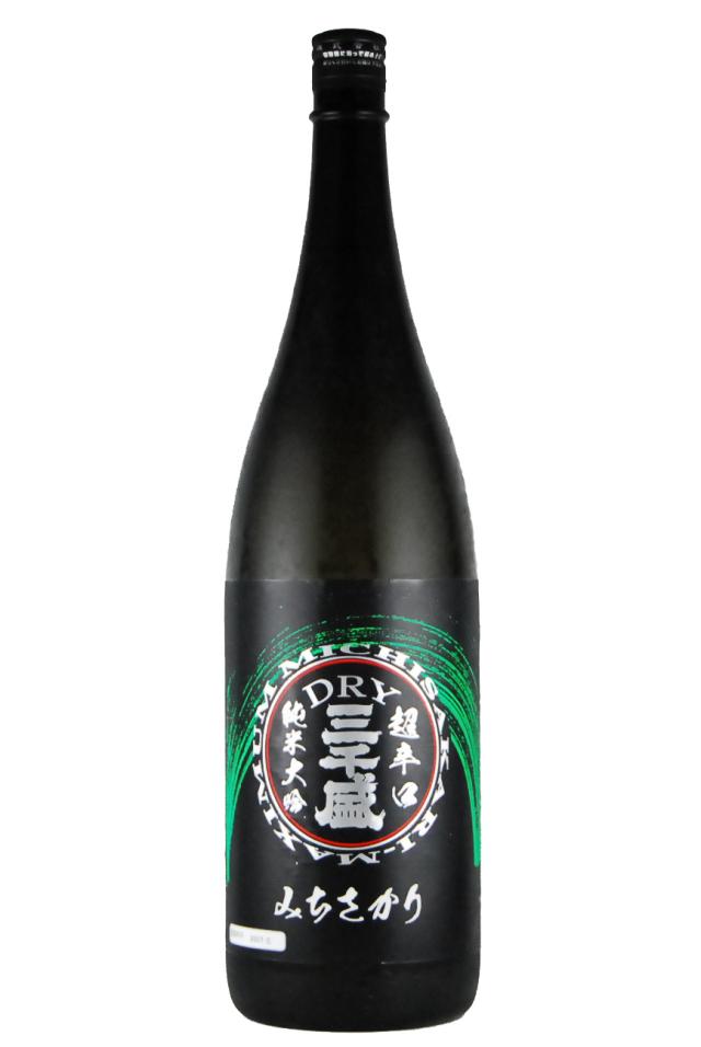 三千盛 純米大吟醸 ドライ(1800ml)