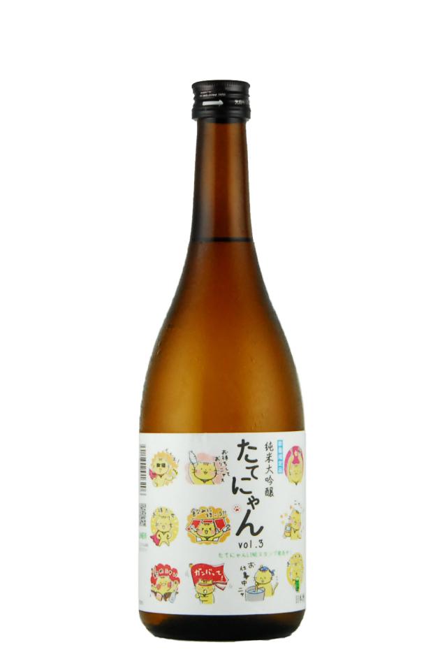 楯野川 純米大吟醸 たてにゃん vol.3(720ml)