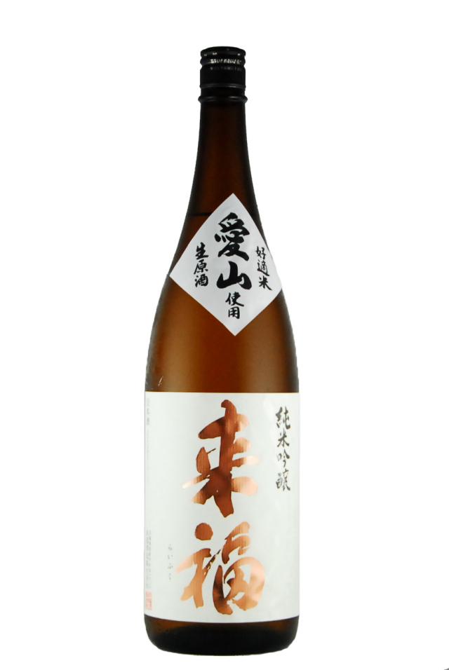 来福 純米吟醸 愛山 生原酒(1800ml)