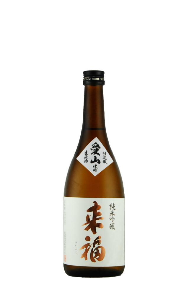 来福 純米吟醸 愛山 生原酒(720ml)