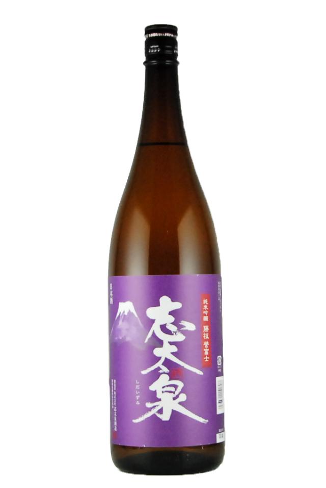 志太泉 純米吟醸 藤枝誉富士(1800ml)