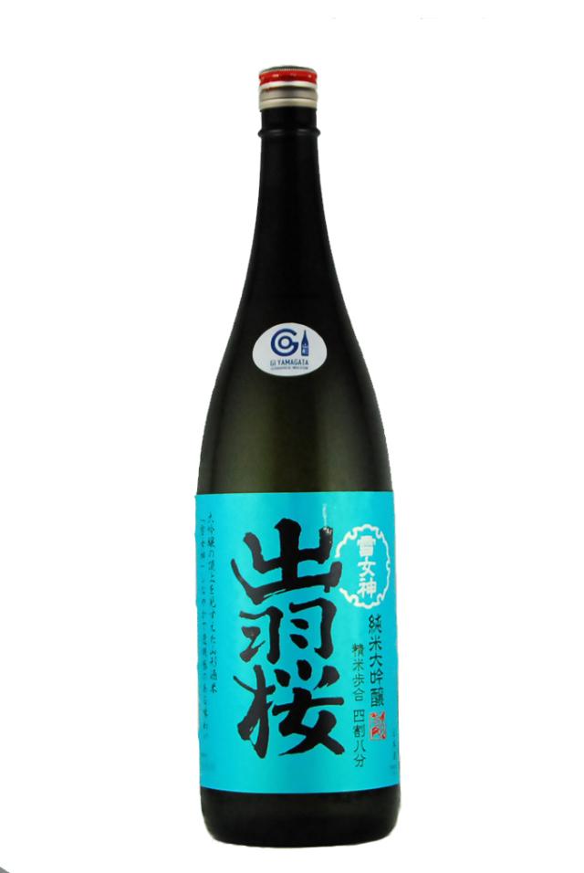 出羽桜 純米大吟醸 雪女神(1800ml)