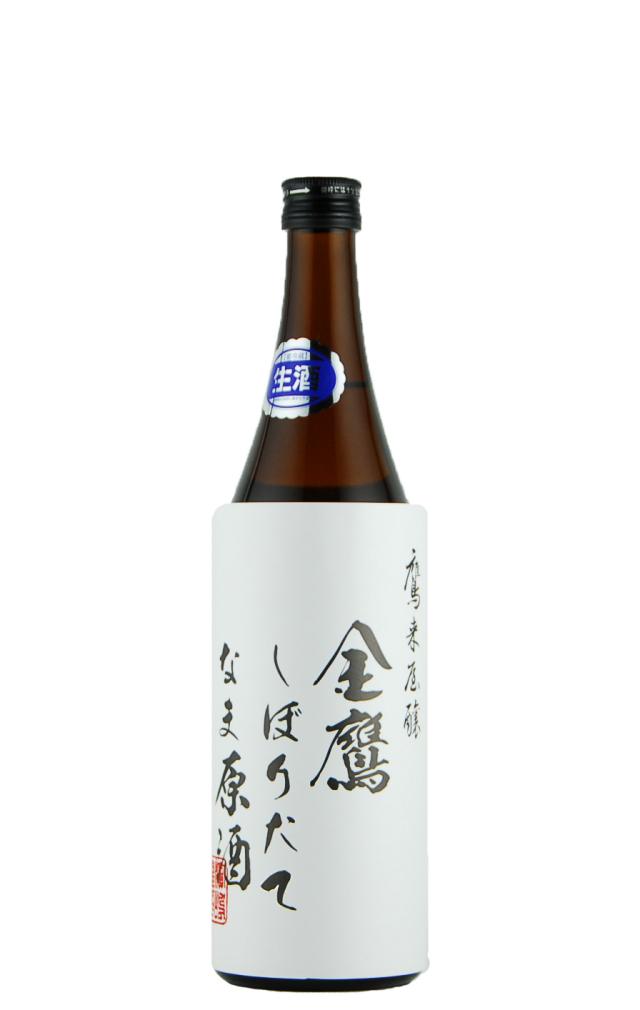 金鷹 しぼりたて なま原酒(720ml)