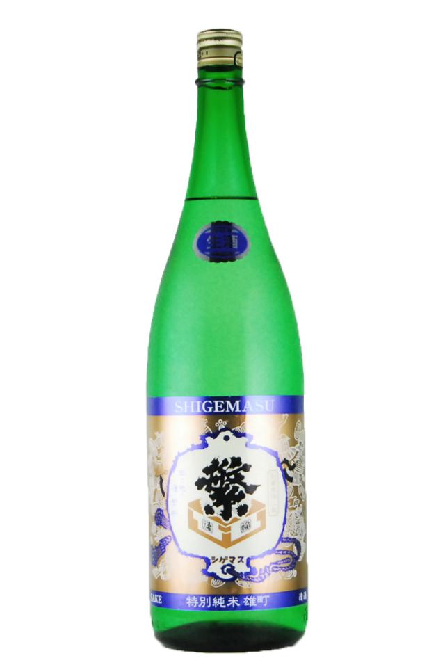 繁桝 特別純米酒 雄町 生酒(1800ml)