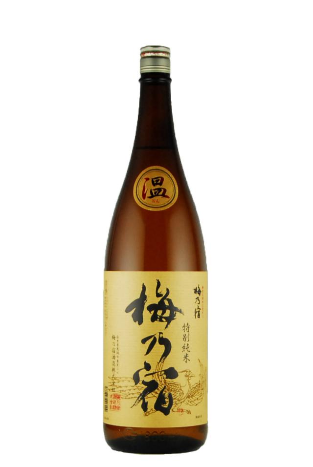 梅乃宿 特別純米 「温」(1800ml)