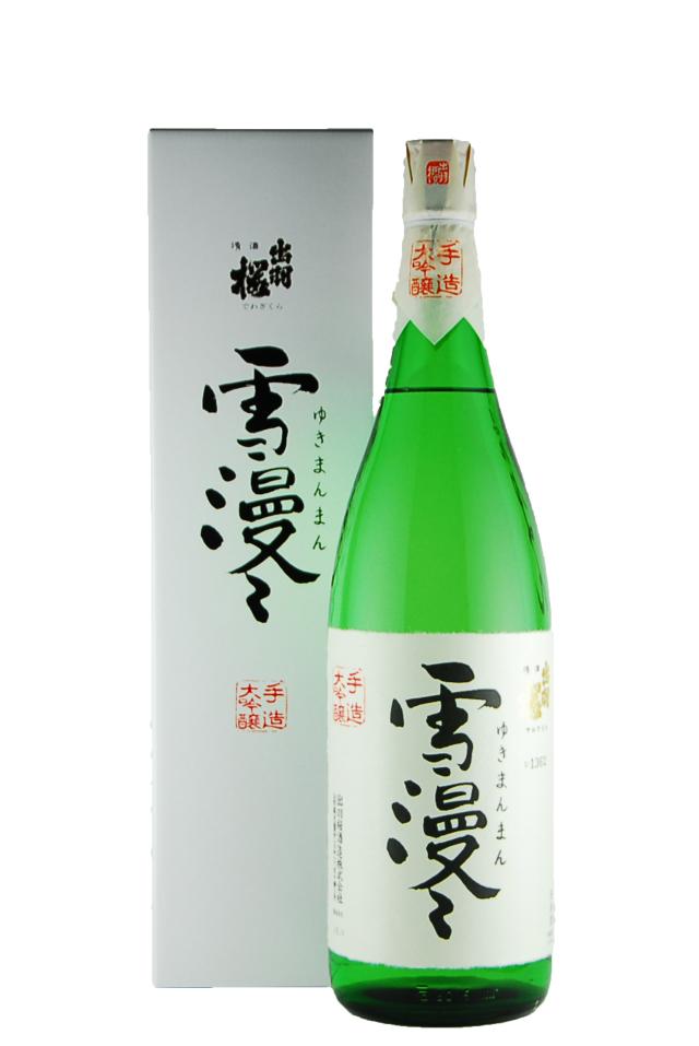 出羽桜 雪漫々(1800ml)