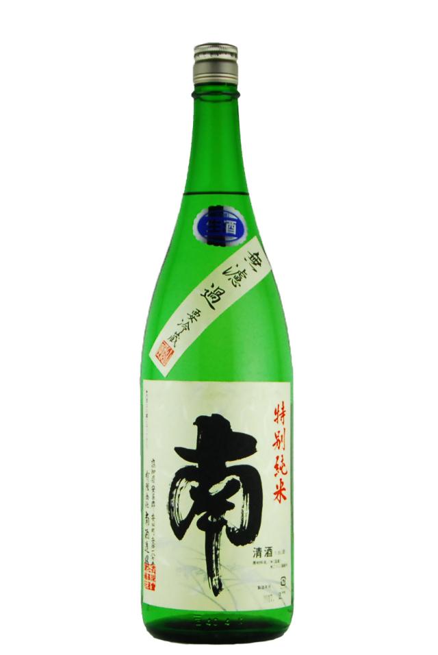 南 特別純米酒 無濾過生原酒(1800ml)