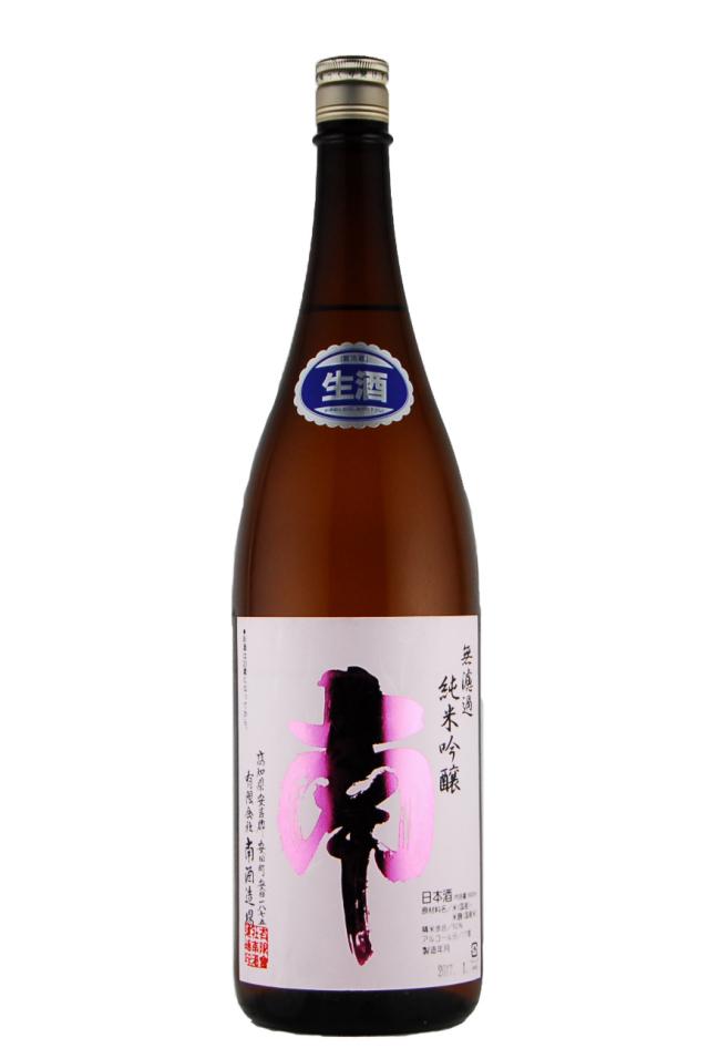 南 純米吟醸酒 無濾過生原酒(1800ml)