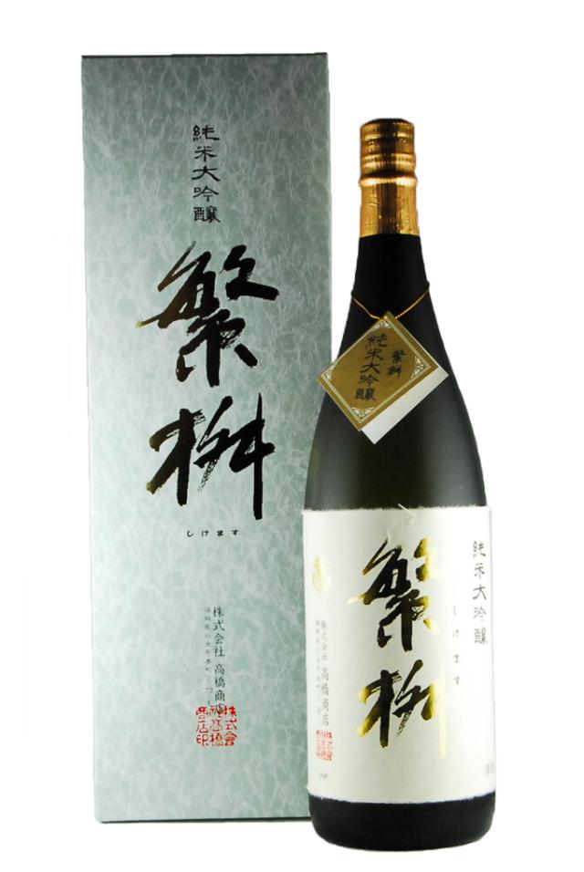 繁桝 純米大吟醸(1800ml)