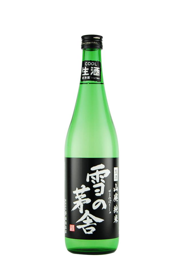 雪の茅舎 山廃純米 生酒(720ml)