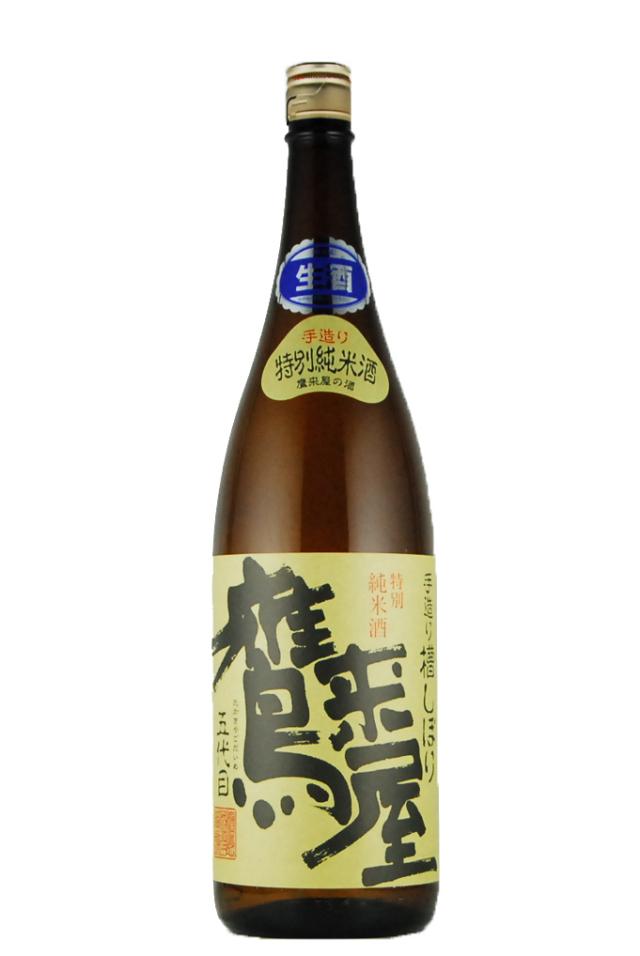 鷹来屋 特別純米酒 生酒(1800ml)