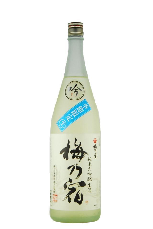 梅乃宿 純米大吟醸 「吟」 生(1800ml)